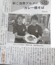 新聞記事「新ご当地グルメにカレー焼きそば (深谷市)