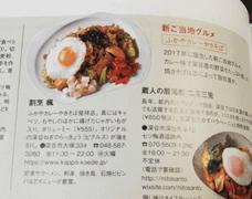 「ELLE gourmet(エル・グルメ)」記事